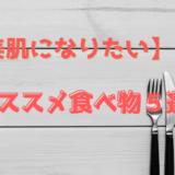 【美肌になりたい】おススメ食べ物5選