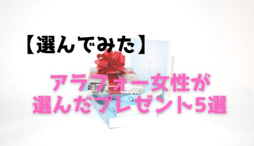 【選んでみた】40代女性が送る実用的プレゼント5選
