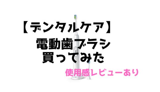 【デンタルケア】電動歯ブラシ買ってみた!フィリップス ソニッケアー プロテクトクリーン<プレミアム>HX6877/25