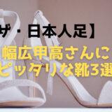 【ザ・日本人足】 幅広甲高にピッタリな靴 3選