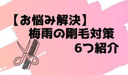 【お悩み解決】梅雨の剛毛対策 6つ紹介