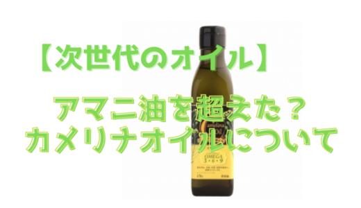 【オメガ3 次世代のオイル】アマニ油を超えた?カメリナオイルについて