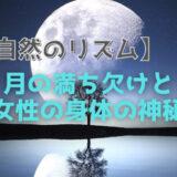 【自然のリズム】月の満ち欠けと女性の身体の神秘